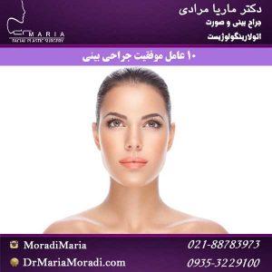 10-عامل-موفقیت-جراحی-بینی