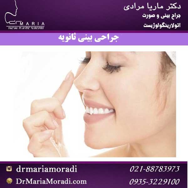 جراحی بینی ثانویه دکتر ماریا مرادی