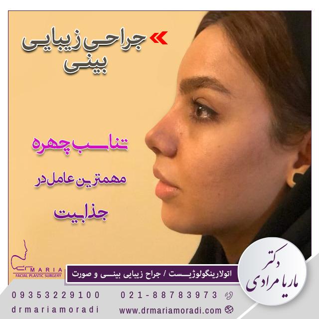 جراحی زیبایی بینی و تناسب چهره