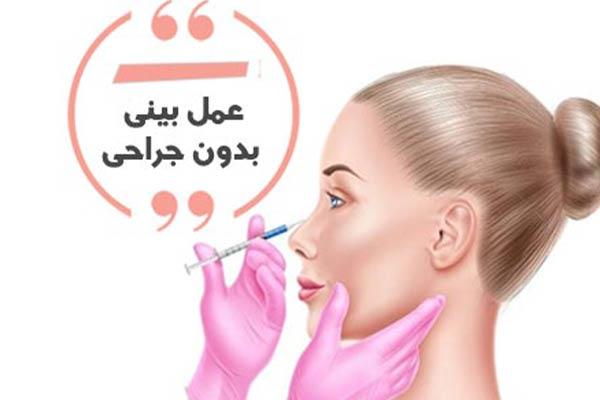 جراحی بینی سرپایی